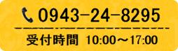 0943-24-8295 受付時間9:00~19:00