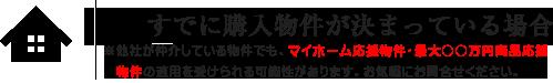 他社が仲介してる物件でも、マイホーム応援物件・最大○○万円商品応援物件の適用を受けられる可能性があります。お気軽にお問合せください。