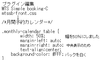 MTS Simple booking-c編集1
