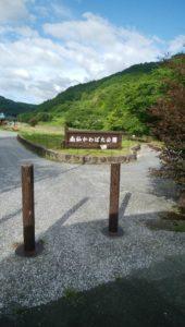 南仙かわばた公園(黒木町)